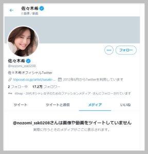 佐々木希のTwitter