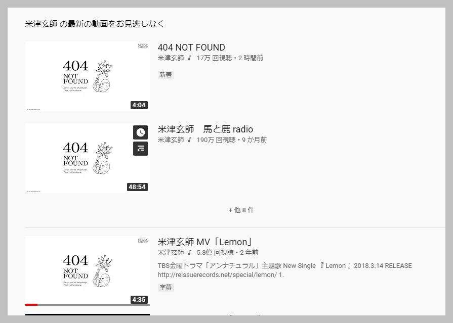 米津玄師のYouTube動画が全て404に!?モールス信号の意味を解説!