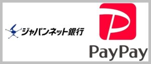 ジャパンネット銀行とpaypay銀行