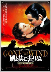 風と共に去りぬ