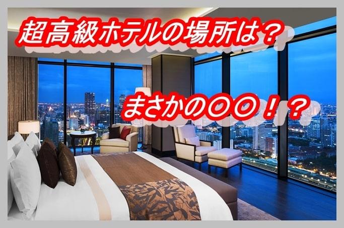 山下智久(山P)が愛子と入った高級ホテルの場所はどこ?セルリアンタワー東急ホテル?【画像】