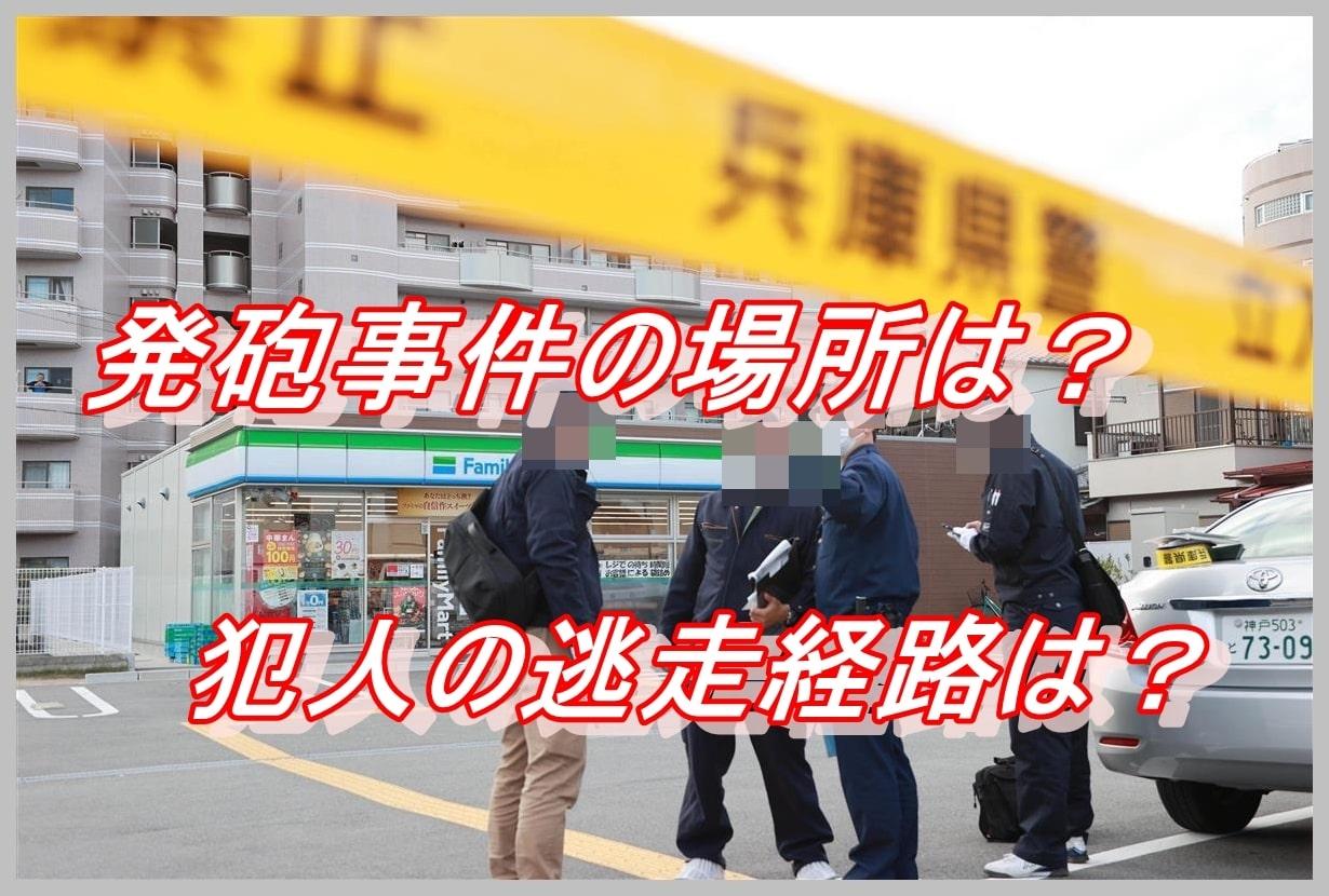 事件 須賀川 市