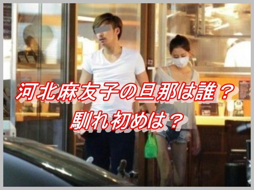 【画像】河北麻友子の結婚相手は誰で馴れ初めは?ふっくらしたのも旦那の影響で幸せ太り!?