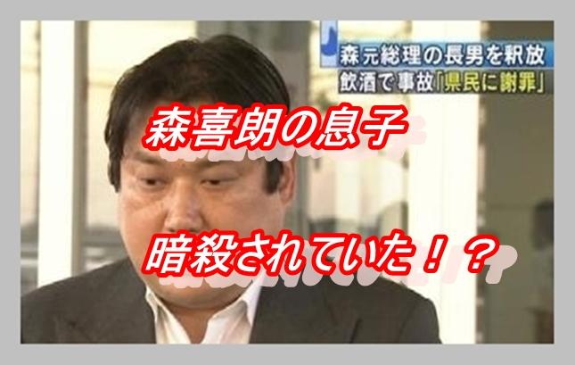 森喜朗の息子は東電事件の闇で暗殺された!?タイで生きているという情報も!!【森祐喜】