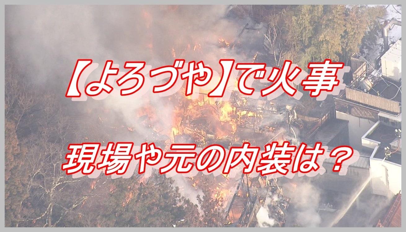 中 よろづや 湯田 火事 温泉