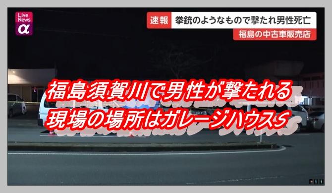 事件 須賀川 発砲