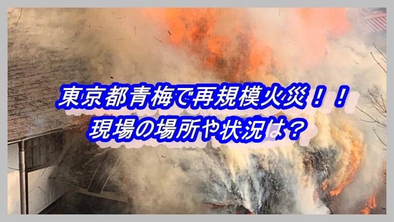 市 沢井 火事 青梅