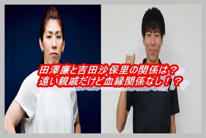 田澤連選手と吉田沙保里
